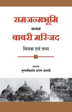 रामजन्मभूमि बनाम बाबरी मस्जिद: मिथक एवं तथ्य