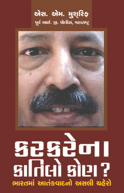 Who Killed Karkare? in Gujarati