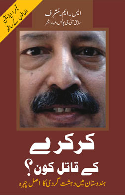 Urdu Edition of Who Killed Karkare?
