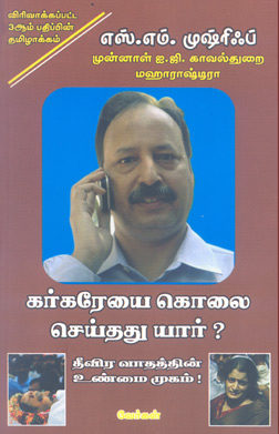 Who Killed Karkare? in Tamil